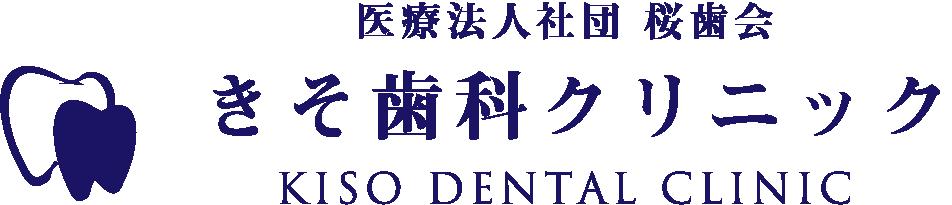 小平市一橋学園駅の歯医者ならきそ歯科クリニック